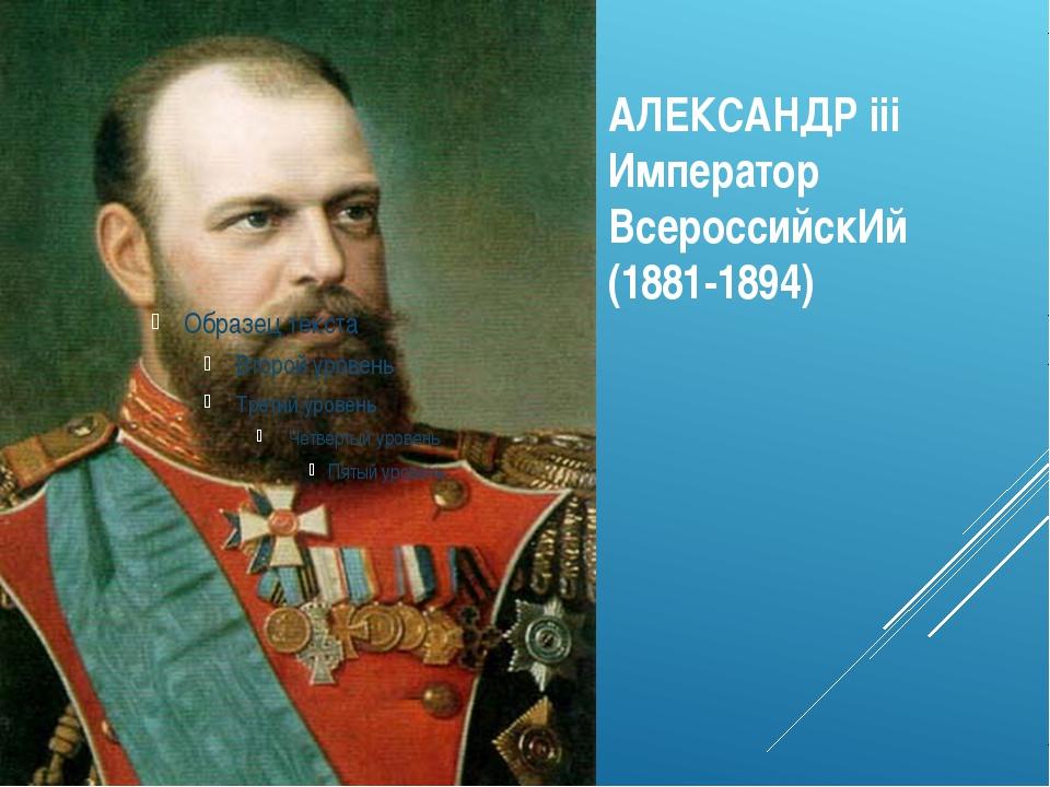 АЛЕКСАНДР iii Император ВсероссийскИй (1881-1894)