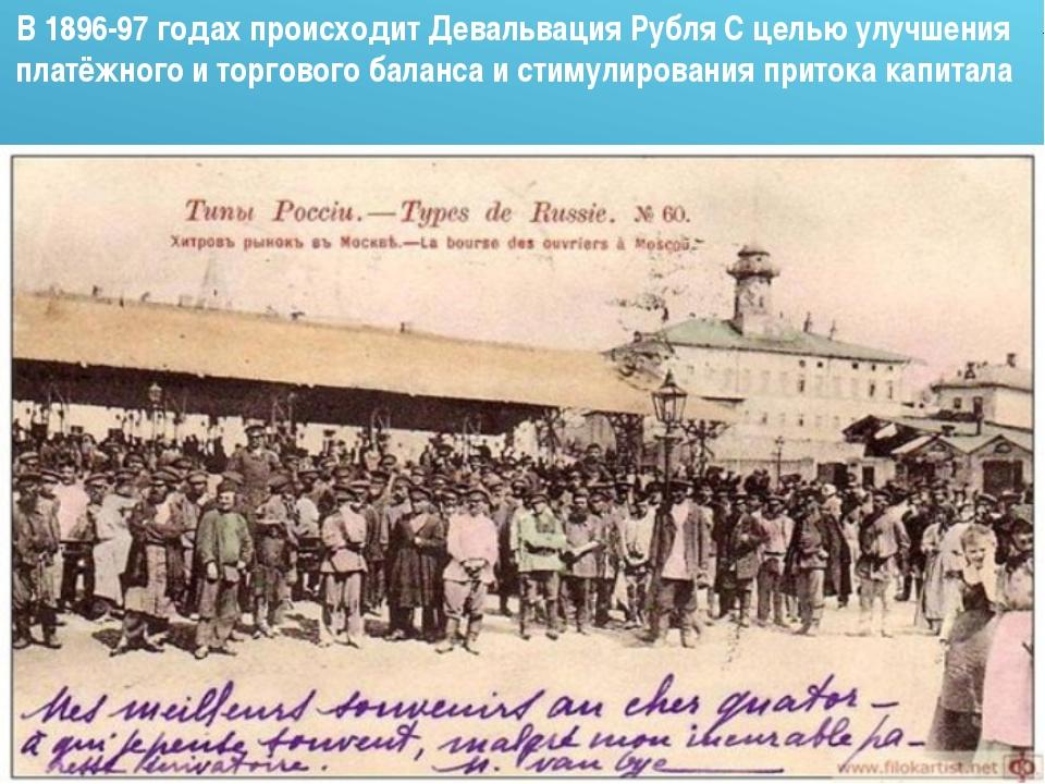 В 1896-97 годах происходит Девальвация Рубля С целью улучшения платёжного и т...