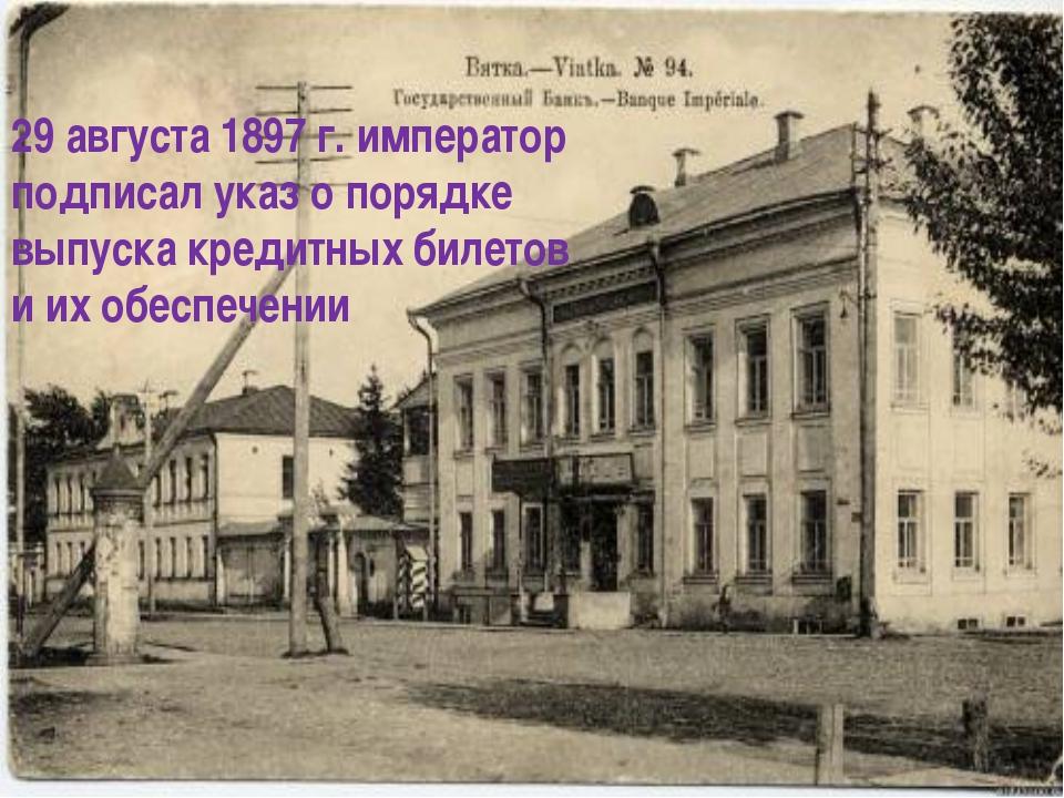 29 августа 1897 г. император подписал указ о порядке выпуска кредитных билето...