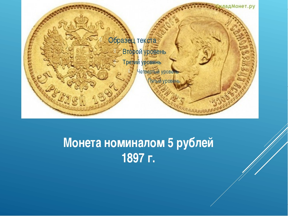 Монета номиналом 5 рублей 1897 г.