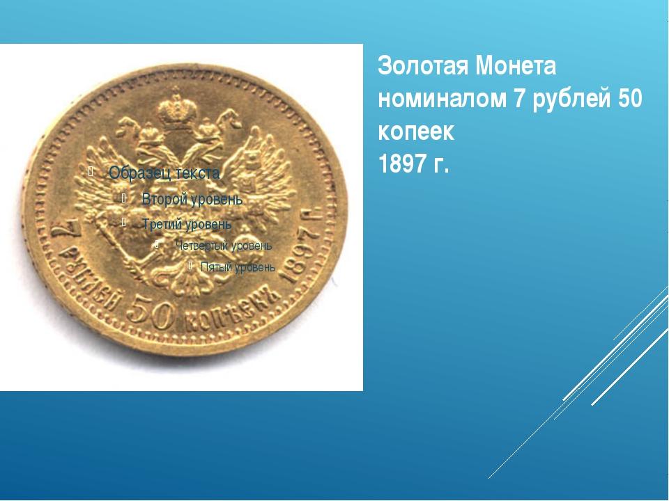 Золотая Монета номиналом 7 рублей 50 копеек 1897 г.