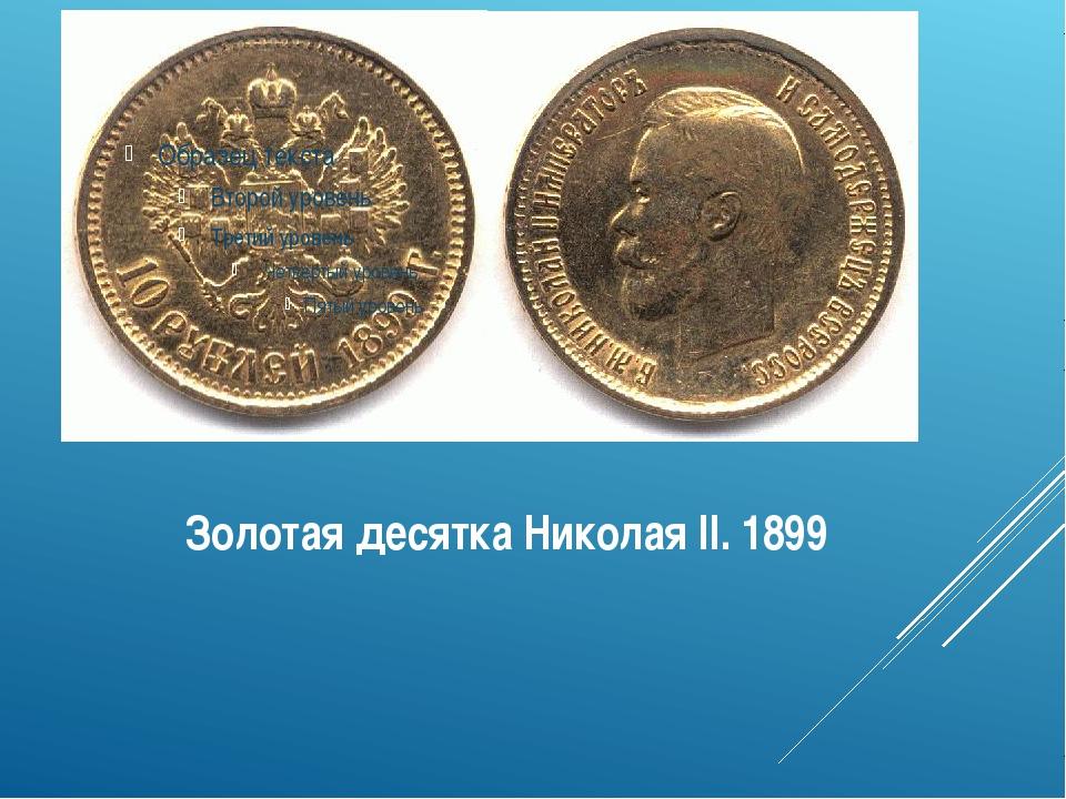 Золотая десятка Николая II. 1899