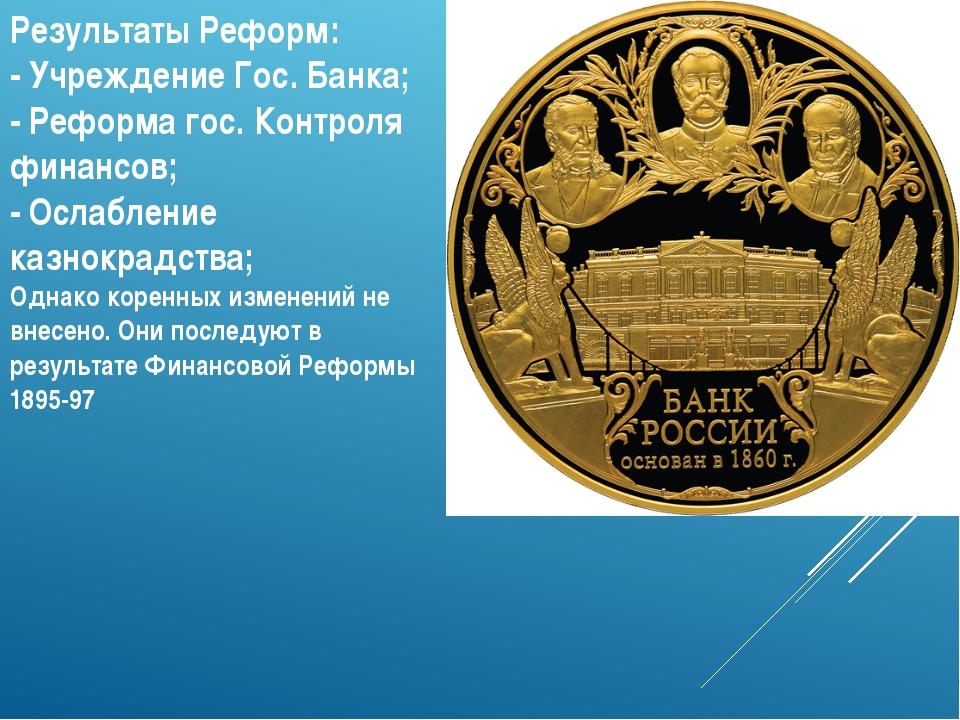 Результаты Реформ: - Учреждение Гос. Банка; - Реформа гос. Контроля финансов;...