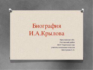 Биография И.А.Крылова Ярославская обл. Ростовский район МОУ Поречская сош учи
