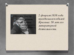 2 февраля 1838 года праздновался юбилей Крылова: 50 лет его литературной деят