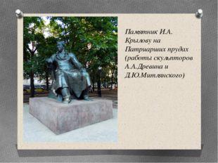 Памятник И.А. Крыловуна Патриарших прудах (работы скульпторов А.А.Древина и