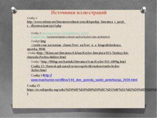 Источники иллюстраций Слайд 2:http://www.telenir.net/literaturovedenie/yencik