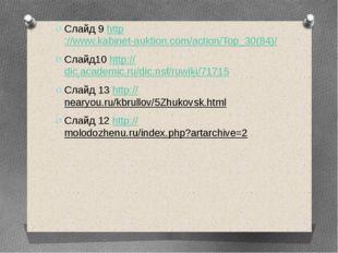 Слайд 9 http://www.kabinet-auktion.com/action/Top_30(84)/ Слайд10 http://dic.