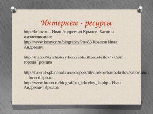 Интернет - ресурсы http://krilov.ru - Иван Андреевич Крылов. Басни и жизнеопи