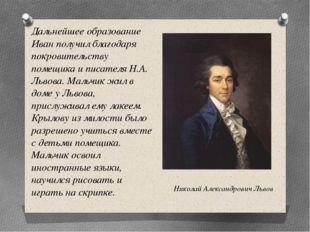 Дальнейшее образование Иван получил благодаря покровительству помещика и писа