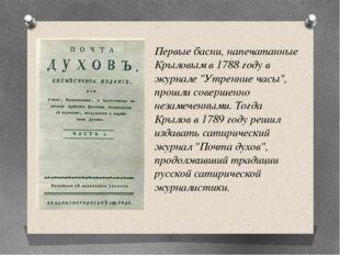 """Первые басни, напечатанные Крыловым в 1788 году в журнале """"Утренние часы"""", пр"""