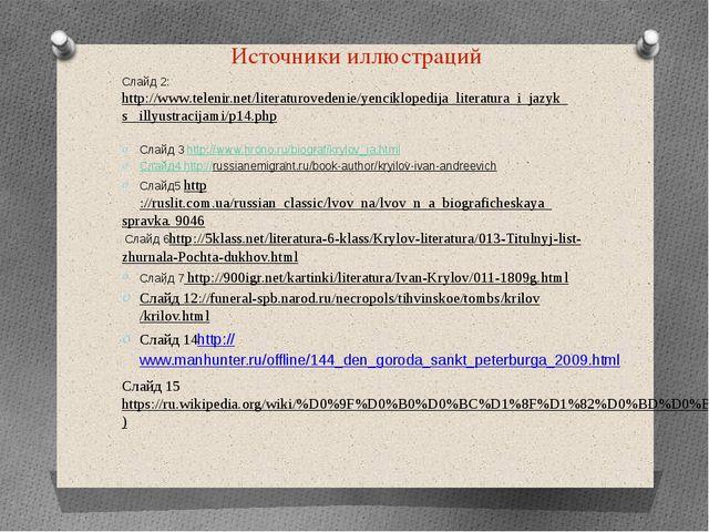 Источники иллюстраций Слайд 2:http://www.telenir.net/literaturovedenie/yencik...