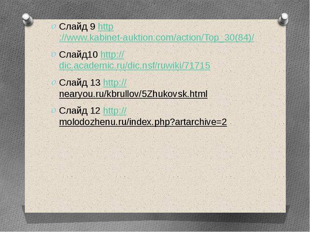 Слайд 9 http://www.kabinet-auktion.com/action/Top_30(84)/ Слайд10 http://dic....
