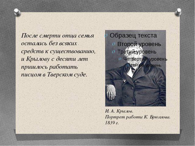 После смерти отца семья осталась без всяких средств к существованию, и Крылов...