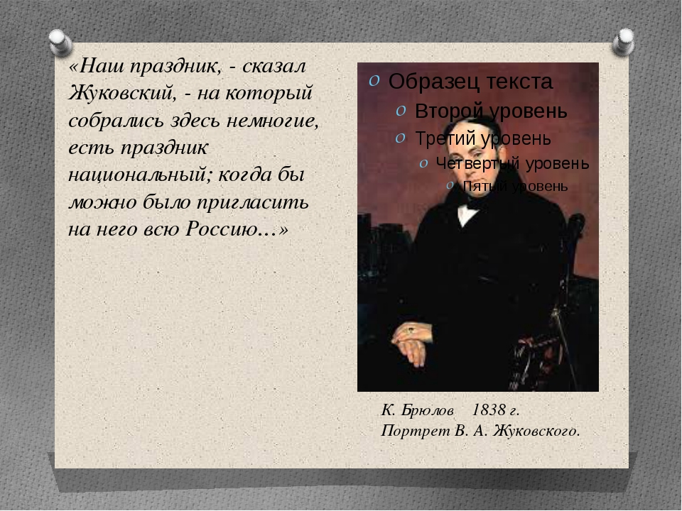 «Наш праздник, - сказал Жуковский, - на который собрались здесь немногие, ест...