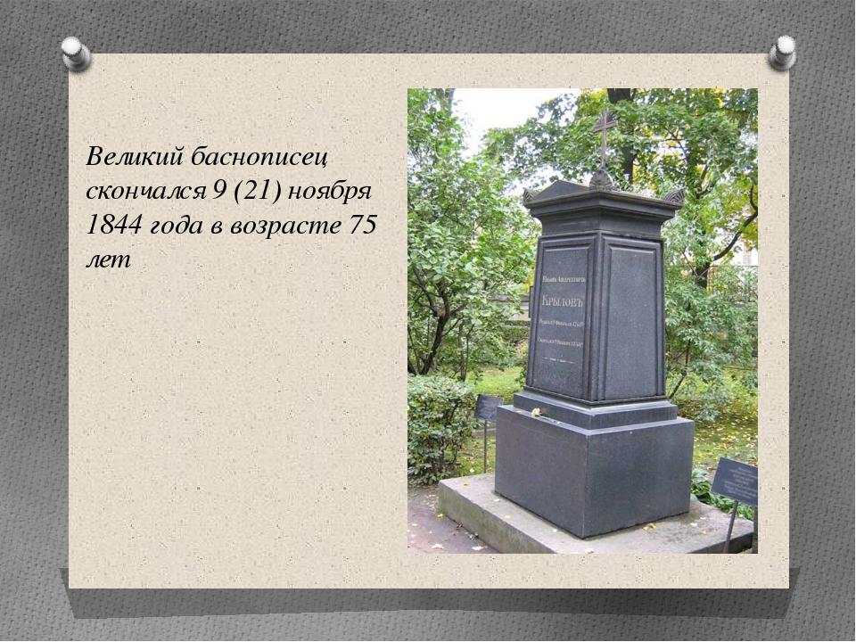 Великий баснописец скончался 9 (21) ноября 1844 года в возрасте 75 лет