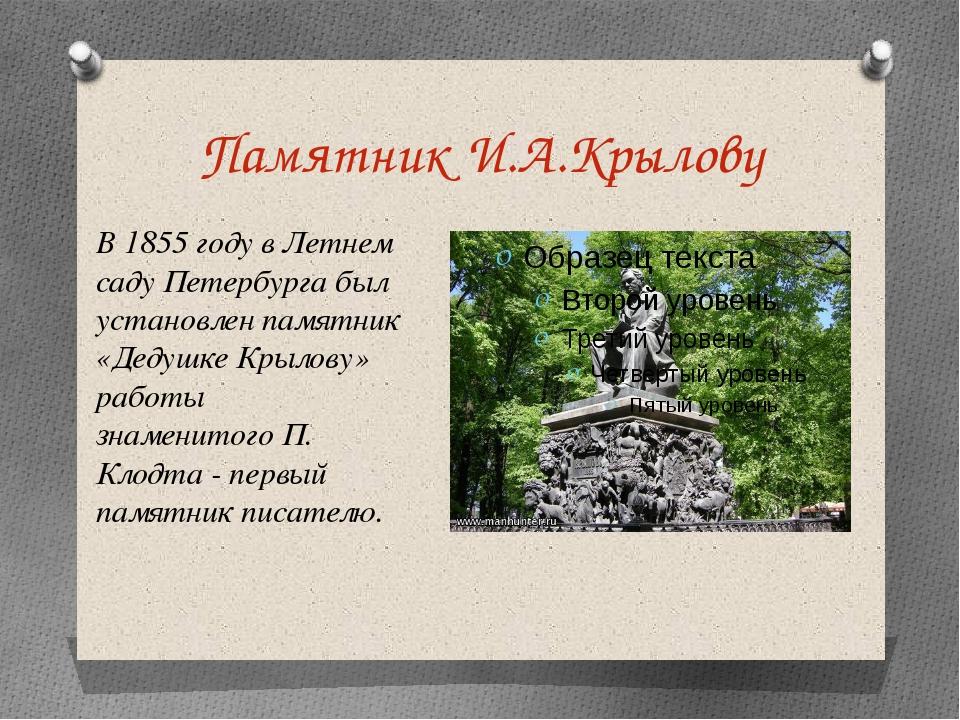 Памятник И.А.Крылову В 1855 году в Летнем саду Петербурга был установлен памя...