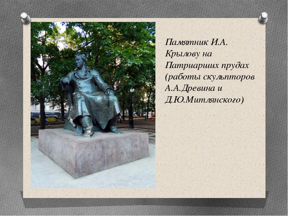 Памятник И.А. Крыловуна Патриарших прудах (работы скульпторов А.А.Древина и...