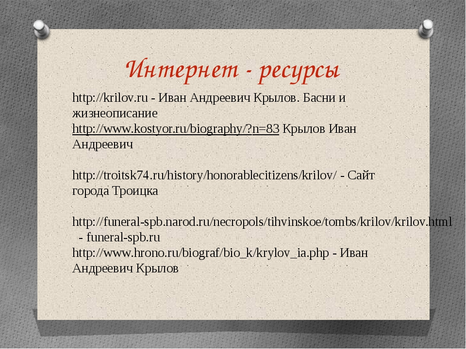 Интернет - ресурсы http://krilov.ru - Иван Андреевич Крылов. Басни и жизнеопи...