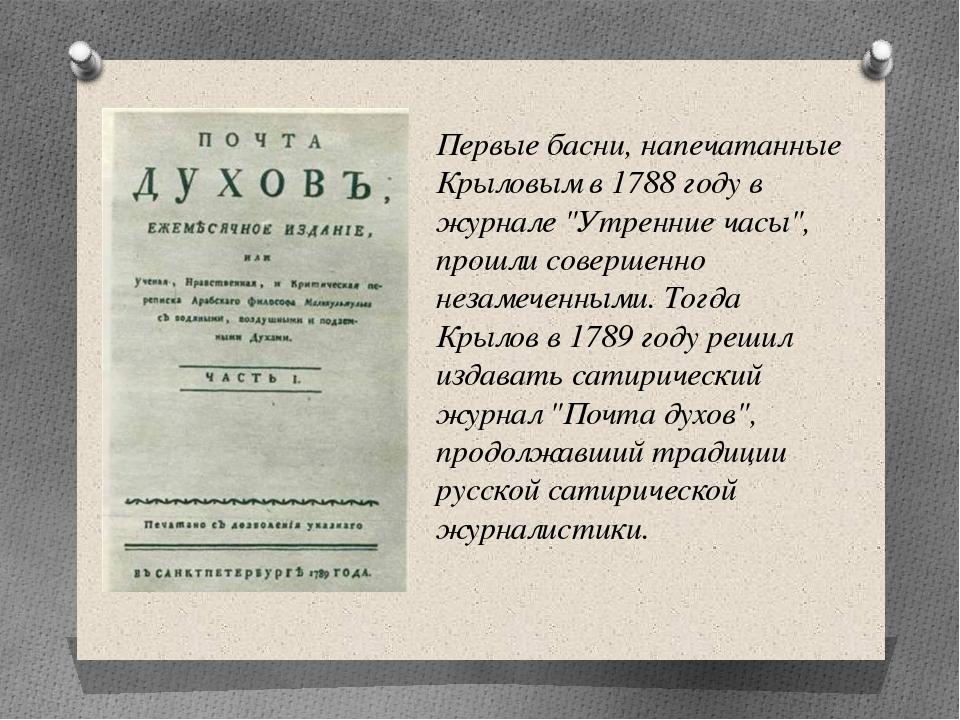"""Первые басни, напечатанные Крыловым в 1788 году в журнале """"Утренние часы"""", пр..."""