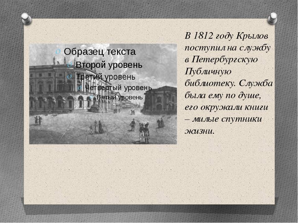 В 1812 году Крылов поступил на службу в Петербургскую Публичную библиотеку. С...