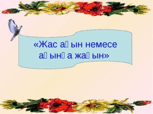 «Жас ақын немесе ақынға жақын»