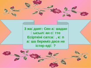 3 жағдаят: Сен ақшадан қысылған сәтте Есірткіні сатсаң, көп ақша береміз дес