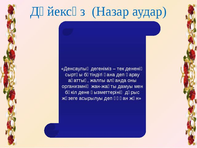 Дәйексөз (Назар аудар) «Денсаулық дегеніміз – тек дененің сыртқы бүтіндігі ға...