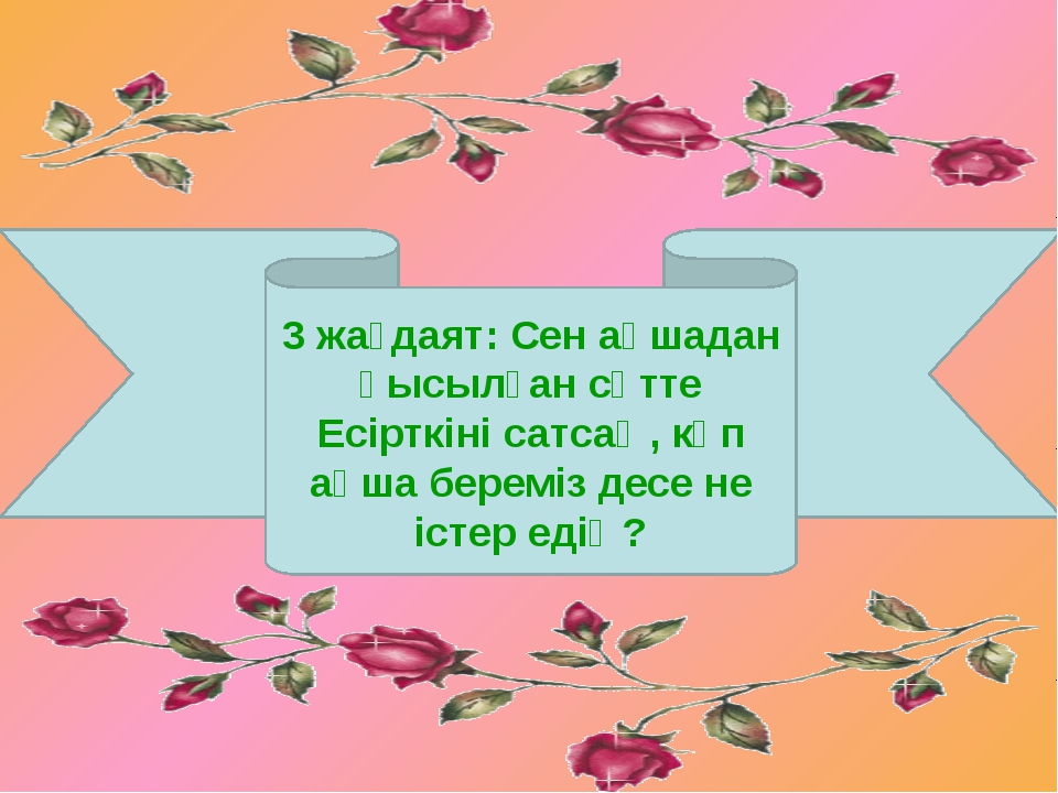 3 жағдаят: Сен ақшадан қысылған сәтте Есірткіні сатсаң, көп ақша береміз дес...