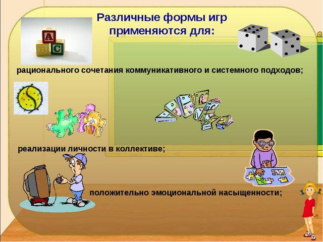 Различные формы игр применяются для: положительно эмоциональной насыщенности;...