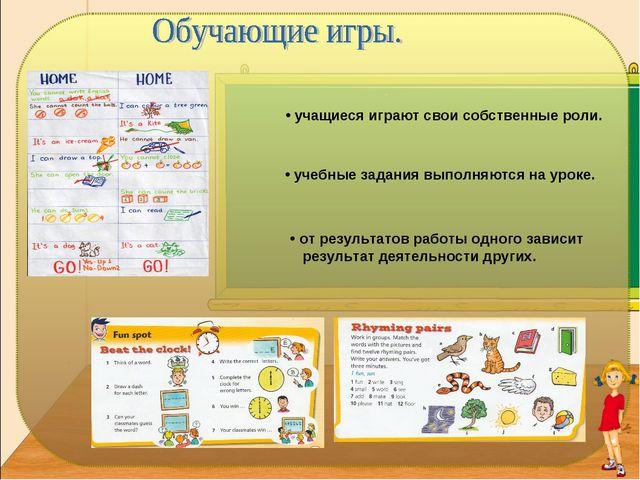 учащиеся играют свои собственные роли. учебные задания выполняются на уроке....