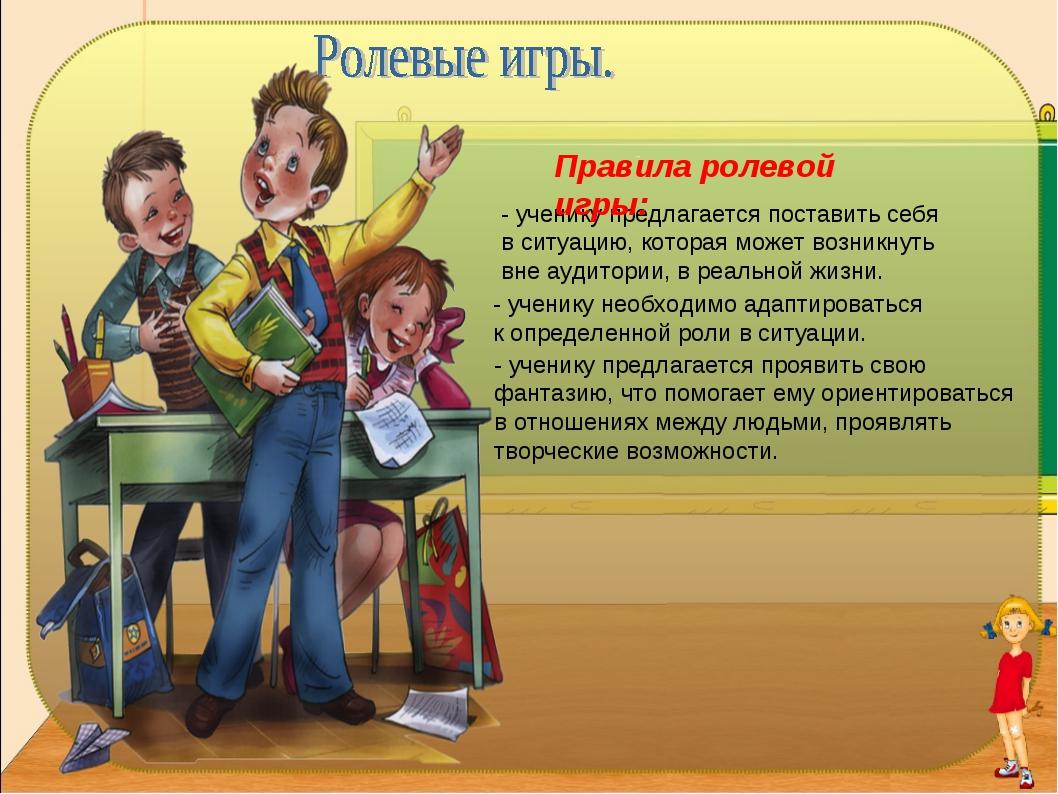 - ученику предлагается поставить себя в ситуацию, которая может возникнуть вн...