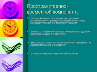 Пространственно-временной компонент: эмоционально-психологическая, духовно-нр