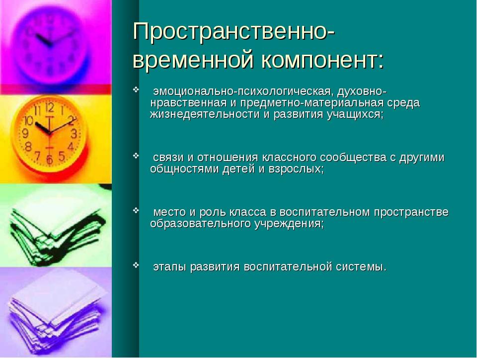 Пространственно-временной компонент: эмоционально-психологическая, духовно-нр...