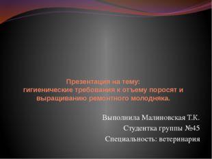 Презентация на тему: гигиенические требования к отъему поросят и выращиванию