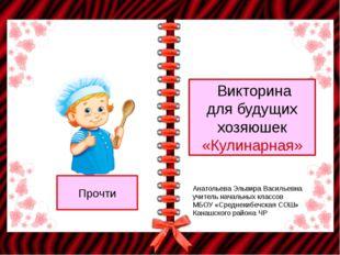 Викторина для будущих хозяюшек «Кулинарная» Анатольева Эльвира Васильевна уч