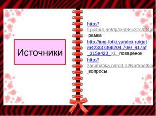 Источники http://f-picture.net/fp/ced8ec31c9ff4b9baeed1175f8c062bb рамка http