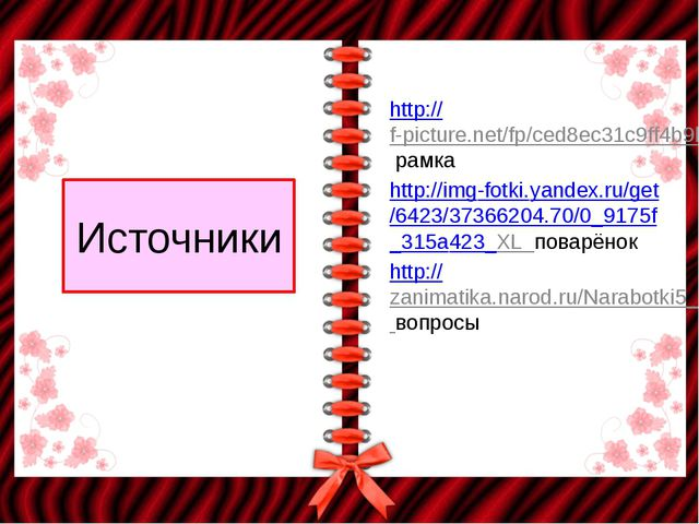 Источники http://f-picture.net/fp/ced8ec31c9ff4b9baeed1175f8c062bb рамка http...