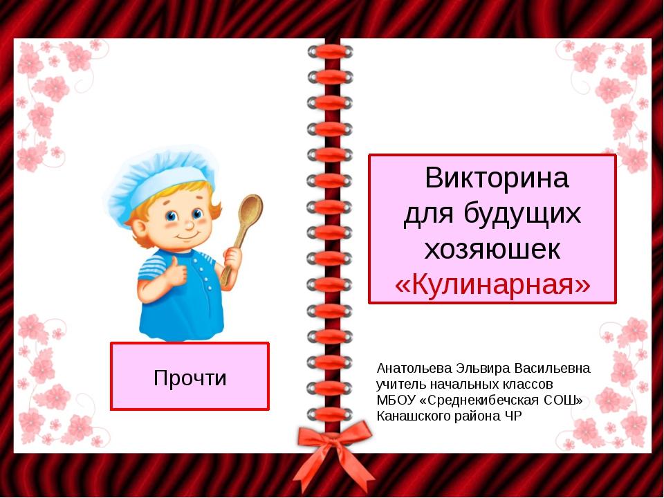 Викторины и конкурсы для девушек