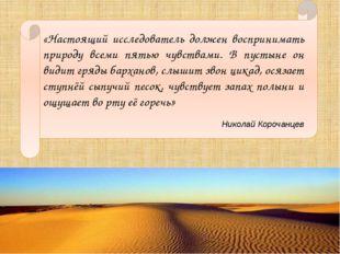 «Настоящий исследователь должен воспринимать природу всеми пятью чувствами. В