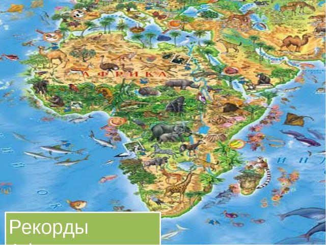 Рекорды Африки