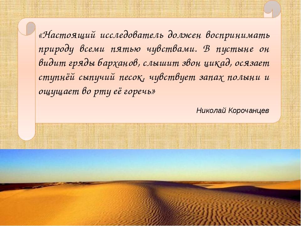«Настоящий исследователь должен воспринимать природу всеми пятью чувствами. В...
