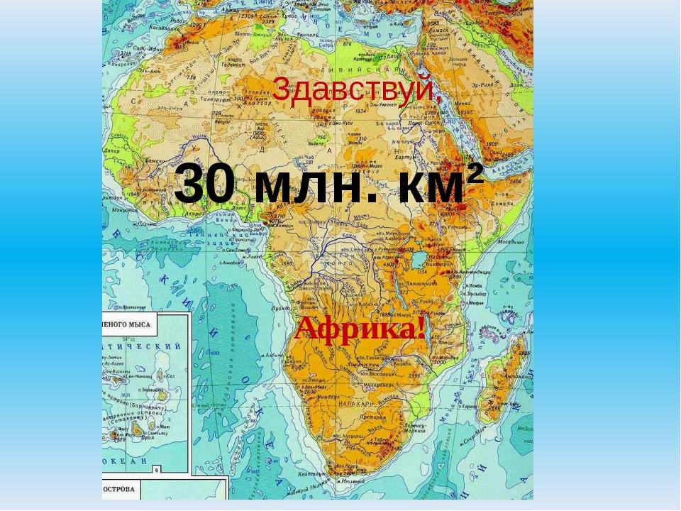 Здавствуй, Африка! 30 млн. км²