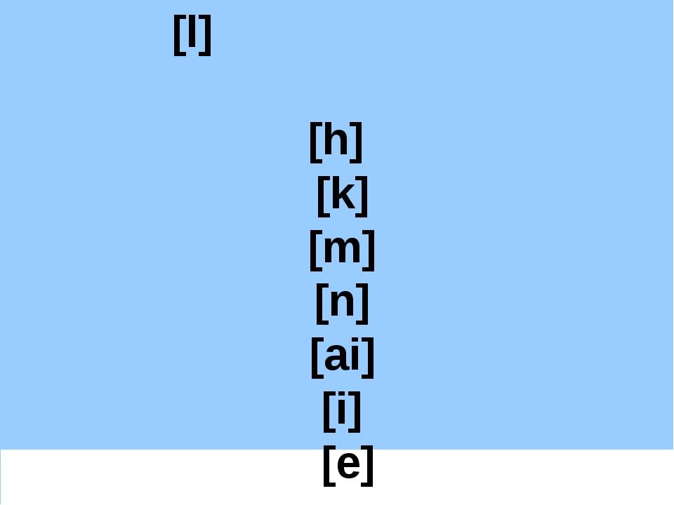 [l] [h] [k] [m] [n] [ai] [i] [e]