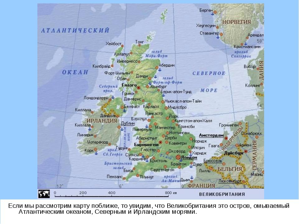 Если мы рассмотрим карту поближе, то увидим, что Великобритания это остров, о...