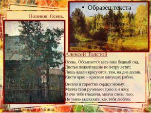 Алексей Толстой Осень. Обсыпается весь наш бедный сад, Листья пожелтевшие по