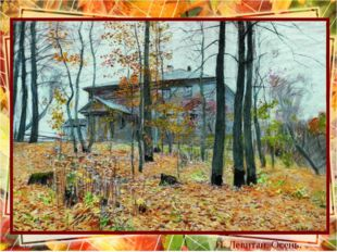 И. Левитан. Осень.