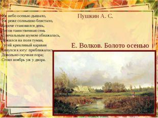 Пушкин А. С. Уж небо осенью дышало, Уж реже солнышко блистало, Короче станови