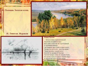 Федор Тютчев Есть в осени первоначальной Короткая, но дивная пора - Весь ден