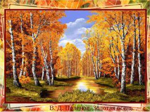 В. Д. Поленов. Золотая осень.